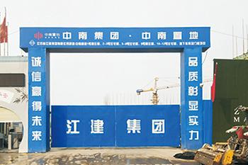 中南悦府项目