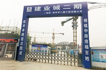 安阳建业城二期